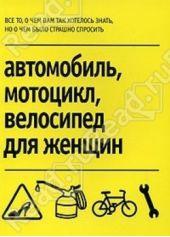Автомобиль, мотоцикл, велосипед для женщин