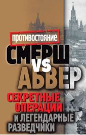 Смерш vs Абвер. Секретные операции и легендарные разведчики