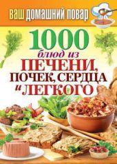 1000 блюд из печени, почек, сердца и легкого