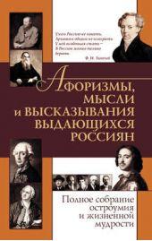 Афоризмы, мысли и высказывания выдающихся россиян. Полное собрание остроумия и жизненной мудрости