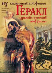 Геракл. «Древний»-греческий миф XVI века. Мифы о Геракле являются легендами об Андронике-Христе, записанными в XVI веке