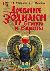 Древние зодиаки Египта и Европы. Новая хронология Египта, часть 2