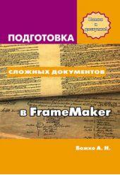 Подготовка сложных документов в FrameMaker