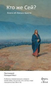 Кто же Сей? Книга об Иисусе Христе