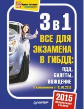 3 в 1. Все для экзамена в ГИБДД. ПДД. Билеты. Вождение. Обновленное издание 2015