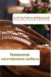 Лозоплетение. Технология изготовления мебели
