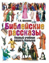 Библейские рассказы