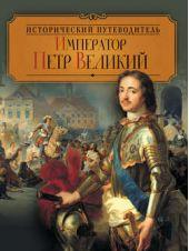 Император Петр Великий
