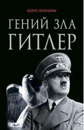 Гений зла Гитлер