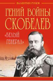 Гений войны Скобелев. «Белый генерал»