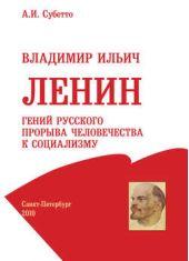 Владимир Ильич Ленин: гений русского прорыва человечества к социализму