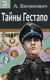 Тайны Гестапо