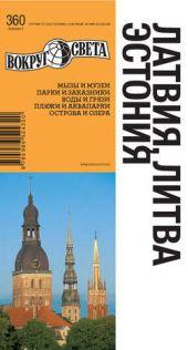 Латвия, Литва, Эстония
