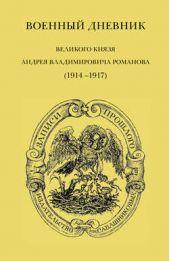 Военный дневник великого князя Андрея Владимировича Романова (1914–1917)