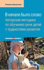 В начале было слово. Авторская методика по обучению речи детей с трудностями развития