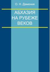 Абхазия на рубеже веков (опыт понятийного анализа)