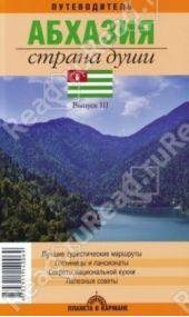 Абхазия. Страна души. Выпуск 3