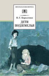 Дети подземелья (сборник)