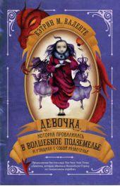 Девочка, которая провалилась в Волшебное Подземелье и утащила с собой Развеселье