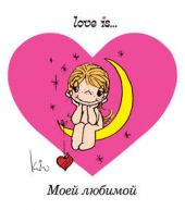 Love is… Моей любимой
