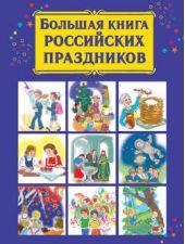 Большая книга российских праздников