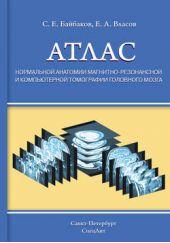 Атлас нормальной анатомии магнитно-резонансной и компьютерной томографии головного мозга