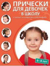 Прически для девочек в школу. 6–8 лет