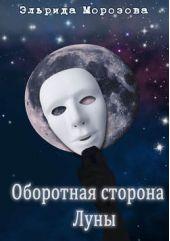 Оборотная сторона Луны