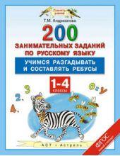 Русский язык. 1-4 классы. 200 занимательных заданий по русскому языку. Учимся разгадывать и составлять ребусы