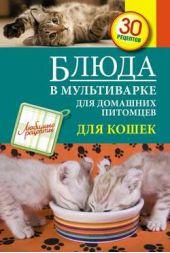 Блюда в мультиварке для домашних питомцев. Для кошек