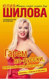Гарем по-русски, или Я любовница вашего мужа