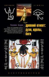 Древний Египет: духи, идолы, боги