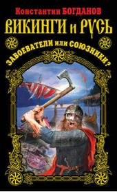 Викинги и Русь. Завоеватели или союзники?