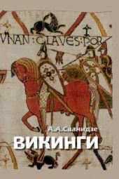 Викинги – люди саги. Жизнь и нравы
