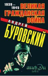 Великая Гражданская война. 1939–1945