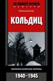 Кольдиц. Записки капитана охраны. 1940–1945