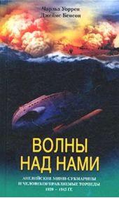 Волны над нами. Английские мини-субмарины и человекоуправляемые торпеды. 1939-1945