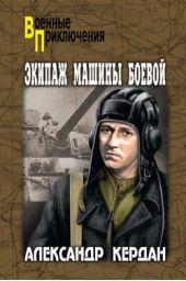 Экипаж машины боевой (сборник)