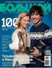 Большой спорт. Журнал Алексея Немова. №01-02/2015