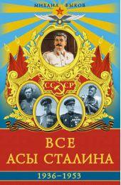 Все асы Сталина 1936–1953 гг.