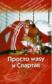 Просто wasy и Спартак