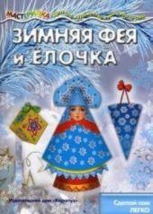 Мастерилка. Зимняя Фея и Елочка (украшения для елки с наклейками, для детей от 4 лет)