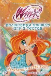 Волшебная книжка игр и тестов. В компании с феями Винкс