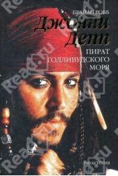 Джонни Депп. Пират Голливудского моря