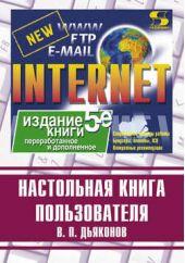 Internet. Настольная книга пользователя