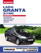 Lada Granta 2190 с двигателем 1,6. Устройство, обслуживание, диагностика, ремонт. Иллюстрированное руководство