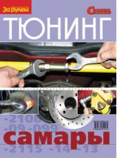 Тюнинг «Самары». Иллюстрированное руководство