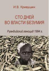 Сто дней во власти безумия. Руандийский геноцид 1994 г.