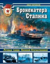 Бронекатера Сталина. «Речные танки» Великой Отечественной