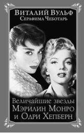 Величайшие звезды голливуда - Мэрилин Монро